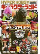 キャラクターランド Vol.9 (ハイパームック)
