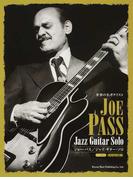 ジョー・パス/ジャズ・ギター・ソロ 世界の名ギタリスト タブ譜付 完全コピー集 2016