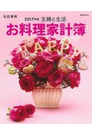 主婦と生活 お料理家計簿 2017年版