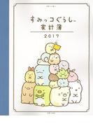 すみっコぐらし家計簿2017 (別冊すてきな奥さん)(別冊すてきな奥さん)