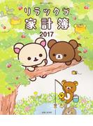 リラックマ家計簿2017 (別冊すてきな奥さん)(別冊すてきな奥さん)