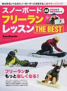 スノーボードフリーランレッスンTHE BEST