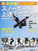 脱初中級スノーボード上達テクニック