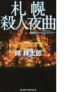 札幌殺人夜曲 長編トラベルミステリー (JOY NOVELS)(ジョイ・ノベルス)