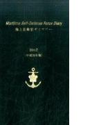 海上自衛官ダイアリー 平成29年版