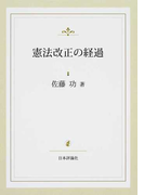 憲法改正の経過 復刻版