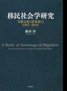 移民社会学研究 実態分析と政策提言1987−2016