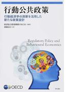 行動公共政策 行動経済学の洞察を活用した新たな政策設計