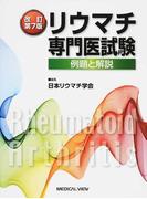 リウマチ専門医試験 例題と解説 改訂第7版
