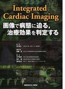 Integrated Cardiac Imaging 画像で病態に迫る,治療効果を判定する
