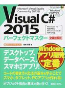 Visual C# 2015パーフェクトマスター Microsoft Visual Studio Community 2015版 全機能解説 Windowsプログラマーのための