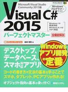 Visual C# 2015パーフェクトマスター Microsoft Visual Studio Community 2015版 全機能解説 Windowsプログラマーのための (Perfect Master)