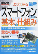 よくわかる最新スマートフォン技術の基本と仕組み アプリ開発の実際を知る 驚きの世界 (図解入門 Visual Guide Book)