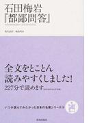 石田梅岩『都鄙問答』 (いつか読んでみたかった日本の名著シリーズ)