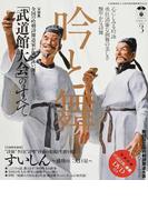 吟と舞 VOL.3 〈大特集〉「武道館大会」のすべて (KAZIムック)(KAZIムック)