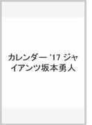 カレンダー '17 ジャイアンツ坂本勇人