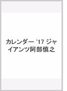 カレンダー '17 ジャイアンツ阿部慎之