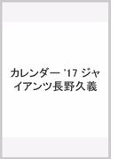 カレンダー '17 ジャイアンツ長野久義