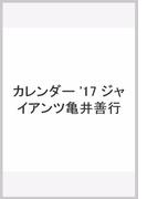 カレンダー '17 ジャイアンツ亀井善行