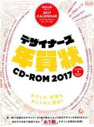 デザイナーズ年賀状CD-ROM 2017 付属資料:CD-ROM(1枚) 他 (インプレスムック)(impress mook)
