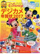 ディズニー・デジカメ年賀状 2017 ディズニー・カードPRINTブック 付属資料:DVD-ROM(1枚) 他 (インプレスムック)