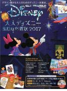 大人ディズニー素敵な年賀状 2017 ディズニー・カードPRINTブック 付属資料:DVD-ROM(1枚) 他 (インプレスムック)