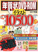 年賀状DVD-ROMイラスト10500 2017年版 付属資料:DVD-ROM(1枚) 他 (インプレスムック)(impress mook)