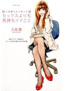 大島薫先生が教えるセックスよりも気持ちイイこと 現役ドクター監修協力、オトコの身体を極める性の教科書