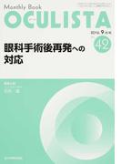 OCULISTA Monthly Book No.42(2016.9月号) 眼科手術後再発への対応