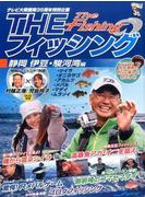 「THEフィッシング」静岡 伊豆・駿河湾 編 (DVD付)