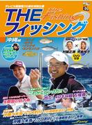 「THEフィッシング」沖縄 編 (DVD付)