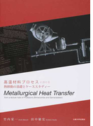 高温材料プロセスにおける熱移動の基礎とケーススタディー Metallurgical Heat Transfer from a lecture note of Professors Brimacombe and Samarasekera