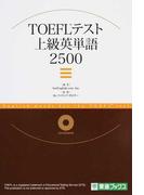 TOEFLテスト上級英単語2500 (東進ブックス)
