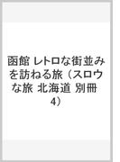 函館 レトロな街並みを訪ねる旅 (スロウな旅 北海道 別冊 4)