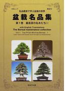 盆栽名品集 名品鑑賞で学ぶ盆栽の世界 英訳付 第1巻 最高賞の名木たち 1 (KBムック)