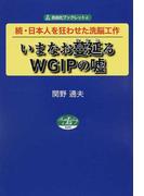 いまなお蔓延るWGIPの噓 日本人を狂わせた洗脳工作 続 (自由社ブックレット)