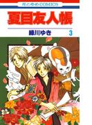 夏目友人帳(3)(花とゆめコミックス)
