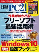 日経PC21 2016年11月号