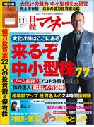 日経マネー2016年11月号(日経マネー)