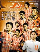 Jリーグサッカーキング2016年11月号(Jリーグサッカーキング)