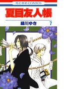 夏目友人帳(7)(花とゆめコミックス)