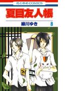 夏目友人帳(8)(花とゆめコミックス)