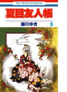 夏目友人帳(9)(花とゆめコミックス)