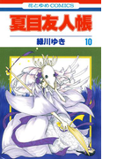 夏目友人帳(10)(花とゆめコミックス)