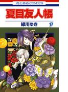 夏目友人帳(17)(花とゆめコミックス)
