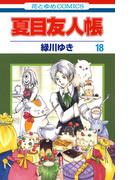 夏目友人帳(18)(花とゆめコミックス)