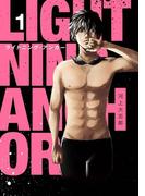 Lightning Anchor 1巻(ヤングガンガンコミックス)