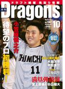 月刊ドラゴンズ 2016年10月号[デジタル版](月刊ドラゴンズ)