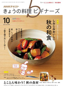 NHK きょうの料理ビギナーズ 2016年10月号(NHKテキスト)