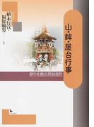 山・鉾・屋台行事 祭りを飾る民俗造形